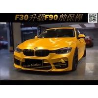 BMW F30升級F90 M款前保桿 PP材質 F30 F90 F30改F90 M款 前保桿
