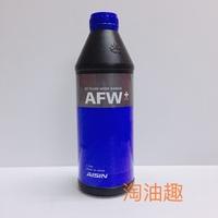 淘油趣 >> AISIN 愛信 AFW ATF 廣泛型 自排油 1L 變速箱油