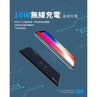 飛樂 QC3.0雙向快充+PD+10W無線快充 Q8