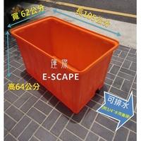方型桶 養殖桶 魚桶 魚缸 儲水桶 醃製桶 活魚桶 運輸桶 可加裝排水裝置 熱賣品 可配送  300公升 普力桶 塑膠桶
