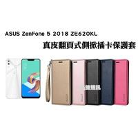 品捷通訊 Hanman 真皮皮套/側翻皮套 ASUS ZenFone 5 2018 ZE620KL 側掀皮套