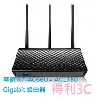 [現貨] ASUS 華碩 RT-AC66U+ AC1750 Gigabit  AC66U