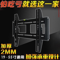 Factory direct universal 32/40/52/60/65 inch TV plus millet Samsung Sony sharp LCD TV mounts