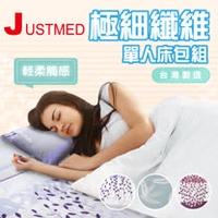 JUSTMED 極細纖維單人床包組(全程台灣製,電動床、護理床、單人床適用)