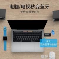 USB電腦藍芽音頻接收器發射器電視機轉藍芽耳機音箱響適配器4.2