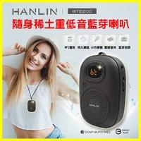 HANLIN BTE200 隨身迷你重低音稀土藍芽喇叭 可自拍 FM收音機 MP3藍牙音箱 TF卡 音響【翔盛】