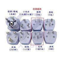 (澳規(3扁)適用全球多種規格 冷氣轉接頭 轉換插頭 萬用插座 萬用轉接頭 轉接頭 旅行轉換插頭 110V 220V
