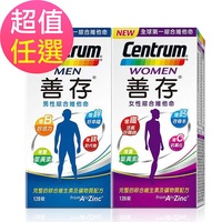 【善存】女性/男性 綜合維他命超值任選(120錠/盒)-特賣女性