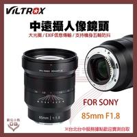 【數位小熊】Viltrox 唯卓 85mm F1.8 中遠攝人像鏡頭 FOR SONY 定焦鏡頭 全畫幅 大光圈