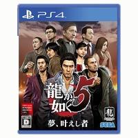 【現貨】PS4 人中之龍 5 實現夢想者 / 中文版 【電玩國度】