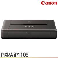 Canon PIXMA iP110B 可攜式彩色噴墨印表機 (含電池組)