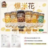 【大頭叔叔】酥脆爆米花-焦糖、巧克力、起司、海苔、玉米濃湯 180g/罐