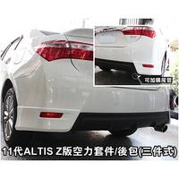 【阿勇的店】2016年 ALTIS 白 實車安裝 Z版 原廠型空力套件 下巴+側裙+後包 尾管/尾翼另購