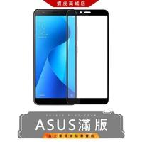 ASUS 滿版 鋼化 玻璃 保護貼 zenfone MAX Pro M1 M2 zenfone 6 5 5Z (金士曼)