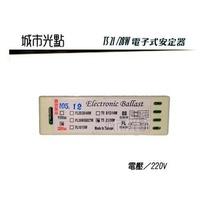 【城市光點】【安定器-T5】台灣製造 T5電子層板燈具用安定器 21W.28W適用 1對1使用 220V下標區