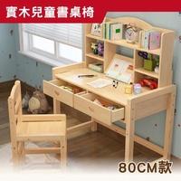 【彬彬小舖】A款實木兒童書桌椅 高品質桌椅高度可升降(學習桌 書櫃 課桌椅 電腦桌 兒童桌)
