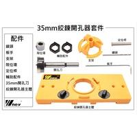 NEW 絞鍊開孔器 木工定位器 木門開孔 專業木工工具 鑽孔器 木工開孔 絞鍊 開孔刀 木工工具