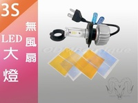 【ODM】3S PLUS LED大燈 五色 機車 LED大燈 頭燈 MANY 大B LED 大燈 雷霆 勁戰 H4 H7