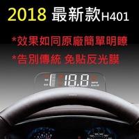 Lexus RX LS LX H401 一體成形反光板 智能高清OBD 抬頭顯示器HUD