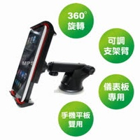 【汽車專用】360度伸縮手機平板支架/手機架(手機/平板雙用)