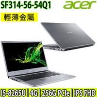 Acer SF314-56-54Q1 i5-8265U/4G/256G PCIe/14吋FHD IPS銀色 輕薄美型筆電加碼送:美型耳機麥克風/三合一清潔組/鍵盤膜/滑鼠墊/八爪散熱座