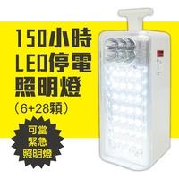 【雙手萬能】150小時LED停電照明燈 地震包 緊急 照明