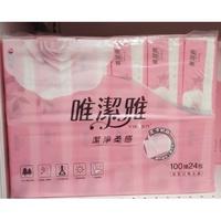唯潔雅優質抽取式衛生紙150抽x72包/箱 宅配免運