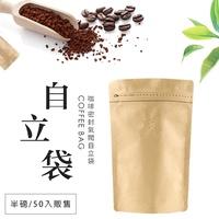 【50入】 半磅 氣閥咖啡袋 牛皮紙袋 夾鏈袋 站立袋 自立袋 咖啡豆