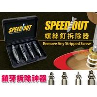 ORG《SD0627》促銷!螺絲取出器 崩牙救星 滑牙神器 螺絲 退牙器 鎖牙 起子機 拔卸螺絲 拆除器