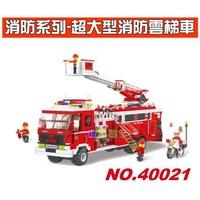 【積木城市】萬格積木 消防系列-超大型雲梯消防車 40021 特價1080