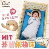 [送大象枕]DL臺灣製加厚加密防潑水嬰兒芬蘭紙箱床+記憶床墊二件組 嬰兒床