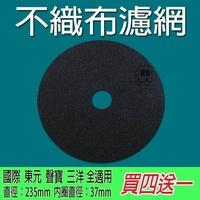 國際乾衣機不織布濾網 乾衣機濾網 NH-L70Y NH-509B NH-L60Y NH-50V NH-70Y 不織布