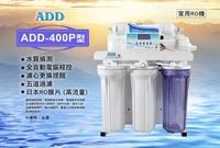 *網友最推薦*台灣製-ADD 400P型RO純水機 水質偵測全自動沖洗控制(無水垢/可生飲)**安裝費用另計【水易購忠義店】