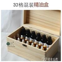 實木精油木盒子 32格精油包裝收納木盒5-100ml精油瓶收納盒木箱