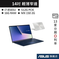 ASUS 華碩 ZenBook 14 UX433 UX433FN i7-8565U 筆電 冰柱銀/皇家藍