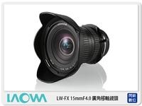 LAOWA 老蛙 LW-FX 15mm F4.0 WIDE MACRO 1:1 廣角 微距 鏡頭 NIKON (公司貨)