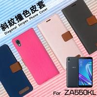 ASUS 華碩 ZenFone Live (L1) ZA550KL X00RD 精彩款 斜紋撞色皮套 可立式 側掀 側翻 皮套 插卡 保護套 手機套