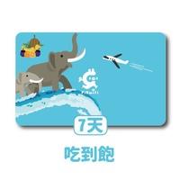 泰國 蘇美島 網路不降速 網卡SIM卡電話卡吃到飽上網網路卡無限流量預付卡 7天