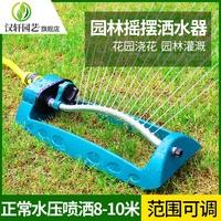 灌溉灑水頭 園林噴頭搖擺式農用草坪灌溉噴淋園藝搖擺式澆水噴水屋頂灑水器