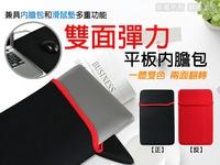 內膽包 防潑水 潛水布料 防震包 保護套 平板內膽包 滑鼠墊/LG G Tablet 8.0/10.1/7.0/HUAWEI MediaPad X2/M2 8.0/X1/T1/ASUS MeMO Pad 8 (ME581CL)/ZenPad C 7.0 (Z170C)/ASUS Fonepad 8 (FE380CG)/TIS購物館