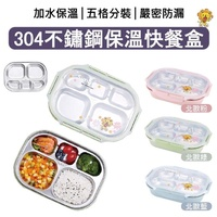 不鏽鋼環保五格快餐盒(4入組)