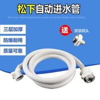 Panasonic washing machine inlet pipe automatic wave washing machine on the pipe