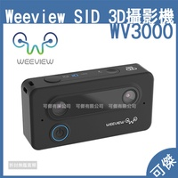 可傑 WEEVIEW SID 3D 攝影機 WV3000 高解析度的3D影片及照片 可搭配直播軟體進行3D直播 公司貨
