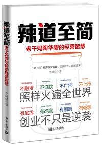 辣道至簡:老干媽陶華碧的經營智慧