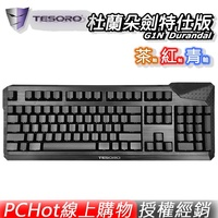 TESORO 鐵修羅 Durandal G1N 杜蘭朵劍 電競 機械式鍵盤 側刻 PCHot