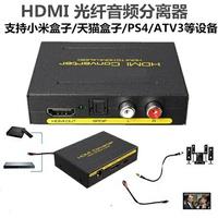 【生活家購物網】HDMI 音頻分離器 PS4 藍光 AppleTV4小米盒子 轉DTS 5.1立體耳音視頻解碼器