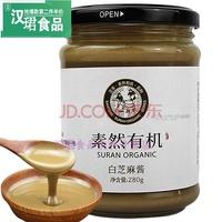 【绿农品味】山东特产 三丰有机白芝麻酱 磨制热干面火锅调料280g