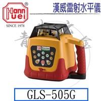 『青山六金』附發票 GLS-505G 水準儀 HU-505G 自動 綠光 旋轉雷射水平儀 墨線儀 雷射儀 全配件 水平尺