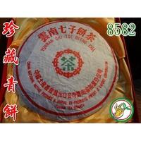【松竹梅茶行普洱茶】勐海8582珍藏青餅/80年代后期/野樟香氣強