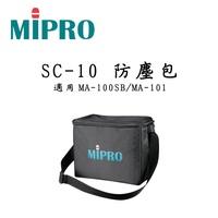 MIPRO 嘉強 SC-10 防塵包 適用 MA-100SB / MA-100DB / MA-101 擴音箱